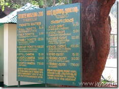 Ticket rates at thrissur zoo & museum