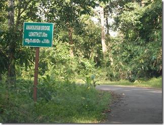 Aanakkayam Paalam (Aanakkayam Bridge)