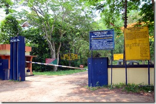 Peppara Dam Entrance